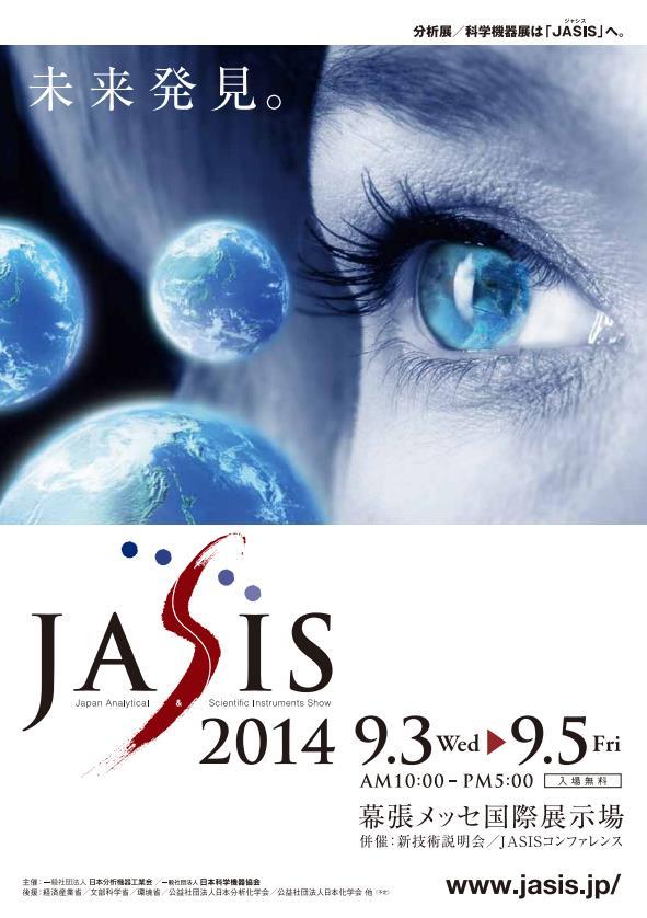 JASIS2014ポスター